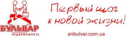 АН БУЛЬВАР Харьков